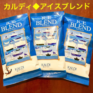 KALDI - カルディ◆コーヒー   アイスブレンド  3袋