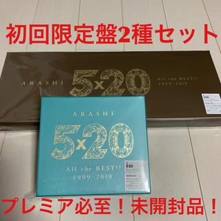 嵐 - 初回限定盤 5×20 All the BEST!! 1999-2019 セット