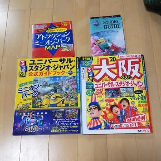 るるぶ ユニバーサルスタジオジャパン と'20大阪
