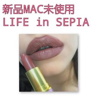 MAC - 新品 MAC LIFE IN SEPIA リップ マック セピア