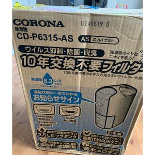 コロナ - 値下げ!CORONA 除湿機 新品未開封