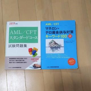 AML/CFT スタンダードコース 等
