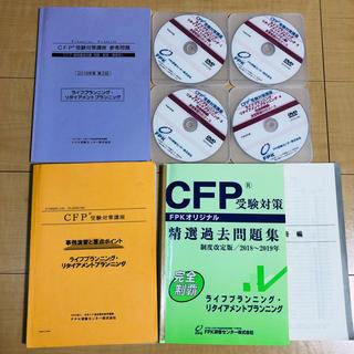 CFP 事例演習と精選過去問題集 2018〜2019