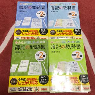 みんなが欲しかった簿記の教科書、問題集 セット 簿記2級 滝澤ななみ TAC出版