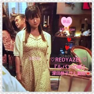 REDYAZEL - 【新品】『ルパンの娘』♥深キョン♥REDYAZEL*ワンピース(着用色)【希少】