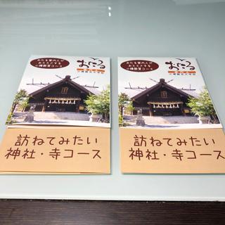 おたる 訪ねてみたい 神社 寺 コース 小樽散策コース    リーフレット 2部
