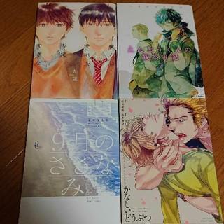 BLコミック4冊