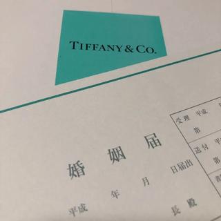 ティファニー(Tiffany & Co.)のティファニー    婚姻届(その他)