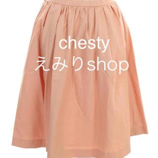 チェスティ(Chesty)のchesty お上品な優しい ピンク色の フレアスカート サイズ1💗(ひざ丈スカート)