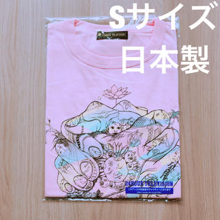 嵐 - 【送料無料】嵐 24時間テレビ チャリティーグッズ Tシャツ 2019 ピンクS