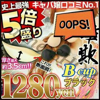 詐欺盛り B カップ ブラック 3.5㌢ 5倍盛 シリコンブラ n(ヌーブラ)