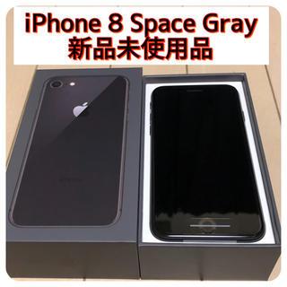 Apple - iPhone8 64GB Space Gray 新品未使用品