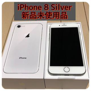 Apple - iPhone8 64GB Silver 新品未使用品