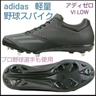 アディダス(adidas)の値下げ中!軽量 野球スパイク アディゼロ VI LOW(シューズ)