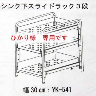ディノス(dinos)のひかり様専用  ディノス シンク下スライドラック 3段 (収納/キッチン雑貨)
