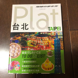 地球の歩き方Plat 03 台北