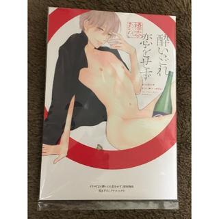 ★新品未読★ドラマCD 酔いどれ恋をせず 初回特典プチコミックス