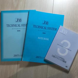 ネイリスト技術検定試験 DVD付き