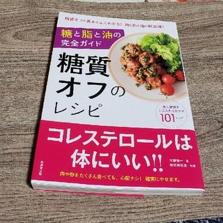 糖質オフのレシピ