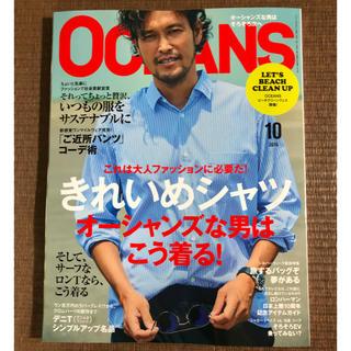 OCEANUS オーシャンズ 2019年10月号