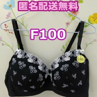 F100 ブラジャー 大きいサイズ ブラック 刺繍 セクシー プチプラ 男性も!(ブラ)