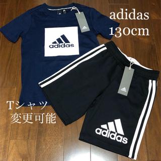adidas - 130cm アディダス 上下 セット
