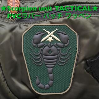 ★Scorpion unit TACTICAL★ PVCラバー パッチ ワッペン