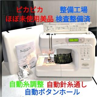 ❤ピカピカ展示後保管美品❤使用極少☀工場整備済/自動糸調整☀ジャノメミシン 本体