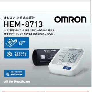 オムロン血圧計 HEM-8713