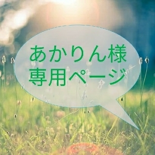 あかりん様 専用ページ