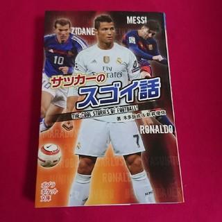 サッカーのスゴイ話(絵本/児童書)