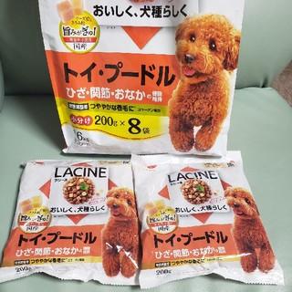 日本ペットフード - ラシーネ トイプードル用200g×2袋セット