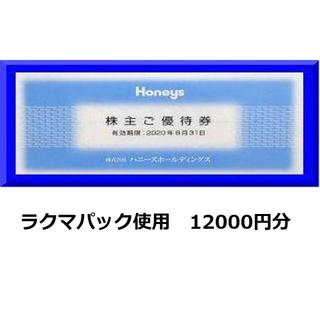ハニーズ(HONEYS)のハニーズ Honeys 株主優待券 12000円分 2020/8/31迄 (ショッピング)