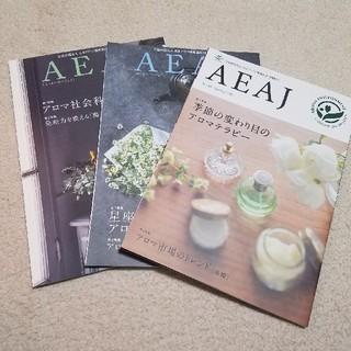 AEAJ 日本アロマ環境協会 機関誌