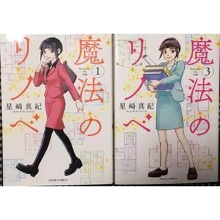 魔法のリノベ 1巻 と 3 巻 【送料込】