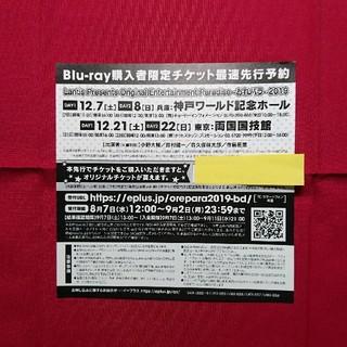 おれパラ 2019 Blu-ray購入者限定チケット最速先行予約シリアル