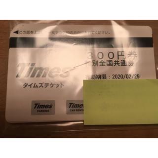 タイムズチケット3000円分