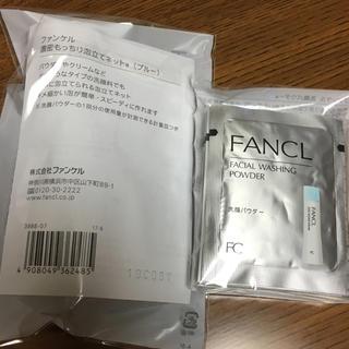 FANCL 泡立てネット+洗顔パウダー10回分
