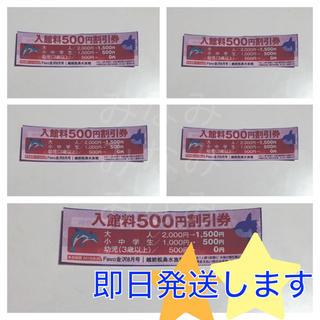 【 越前松島水族館 】 割引券 5枚セット 計2500円引