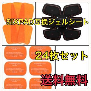 @大人気SIXPAD互換ジェルシート「24枚 」シックスパッド アブズフィット