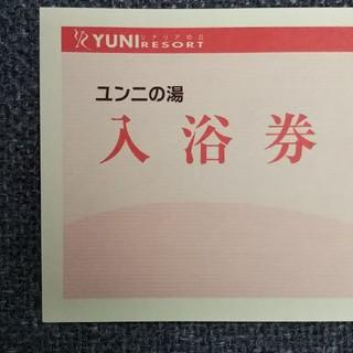 ユンニの湯 入浴券