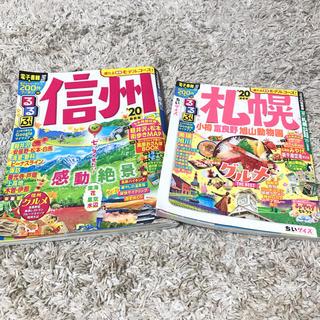 るるぶ 信州 札幌 最新版 '20 まとめ売り セット