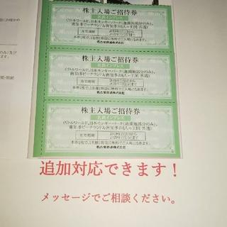 3枚 リトルワールド 日本モンキーパーク 南知多ビーチランド 入場券