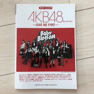 ☆【値下げ】AKB48/ベストセレクション~GIVE ME FIVE!~ スコア