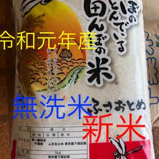 令和元年産 新米 ふさおとめ  無洗米 5kg