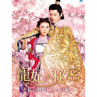 中国ドラマ 寵妃の秘密~私の中の二人の妃