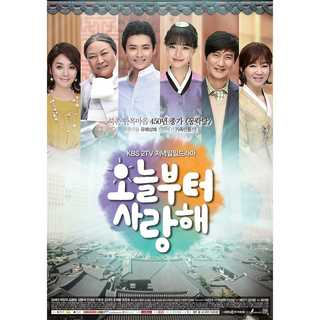 韓国ドラマ 今日から愛してる Blu-ray版 全101話