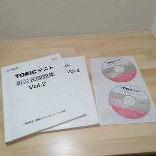 「TOEICテスト新公式問題集 Vol.2」