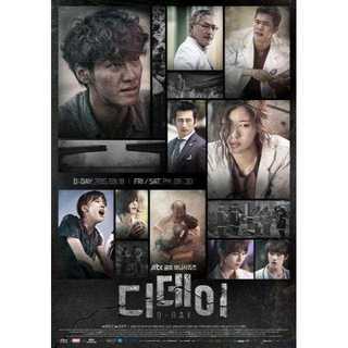 韓国ドラマ D-DAY DVD版 全20話 送料無料!