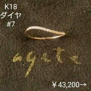 agete - アガット 0.04ctダイヤモンド付K18リング 7号